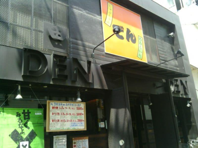和風居酒屋でん 東陽町