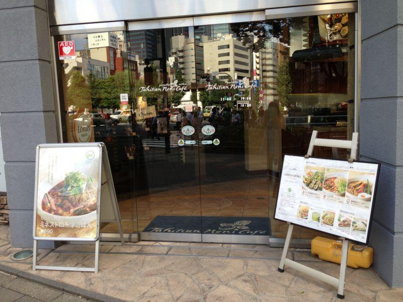タヒチアン ノニ カフェ 東京