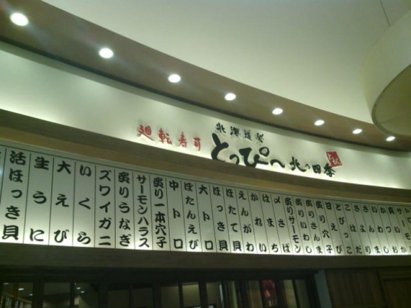 回転寿司とっぴ~ アリオ北砂店