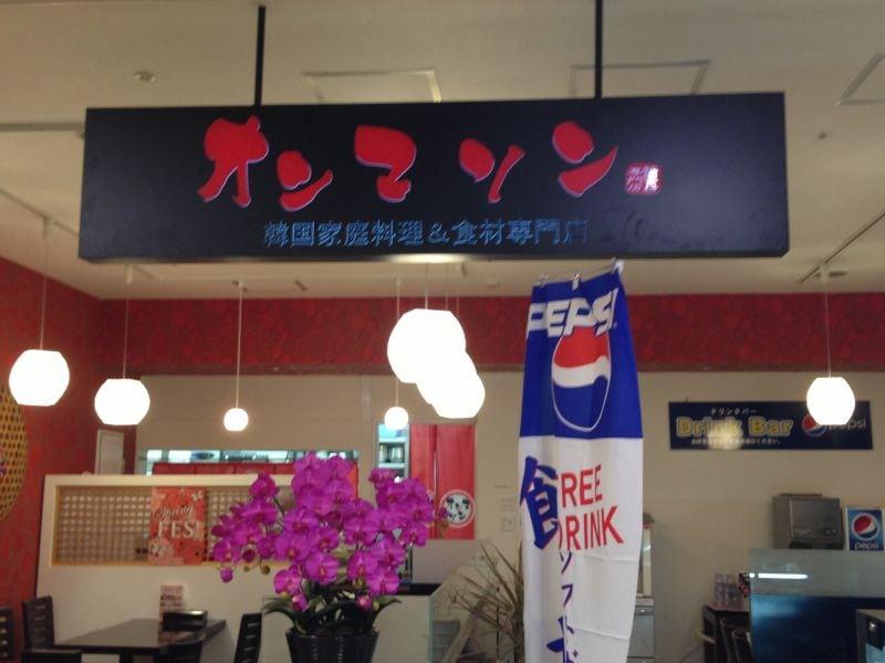 オンマソン  イオン稲毛店