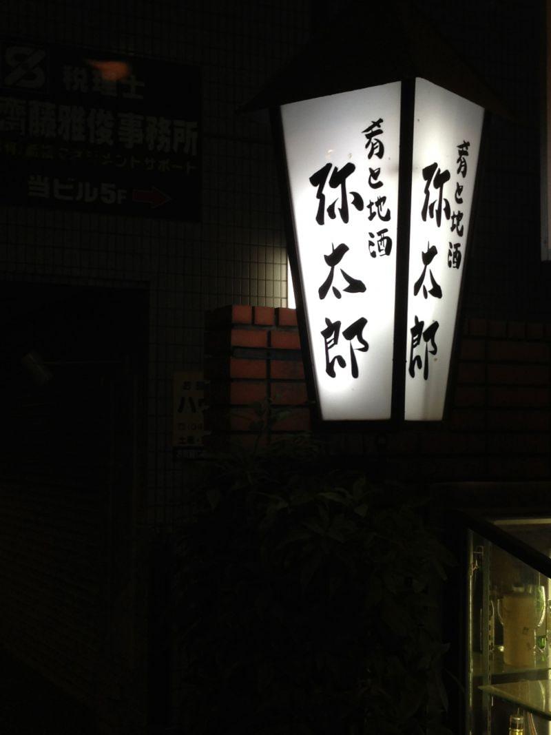 弥太郎 鷺沼店