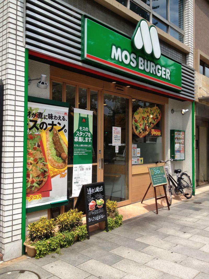モスバーガー 渋谷円山町店