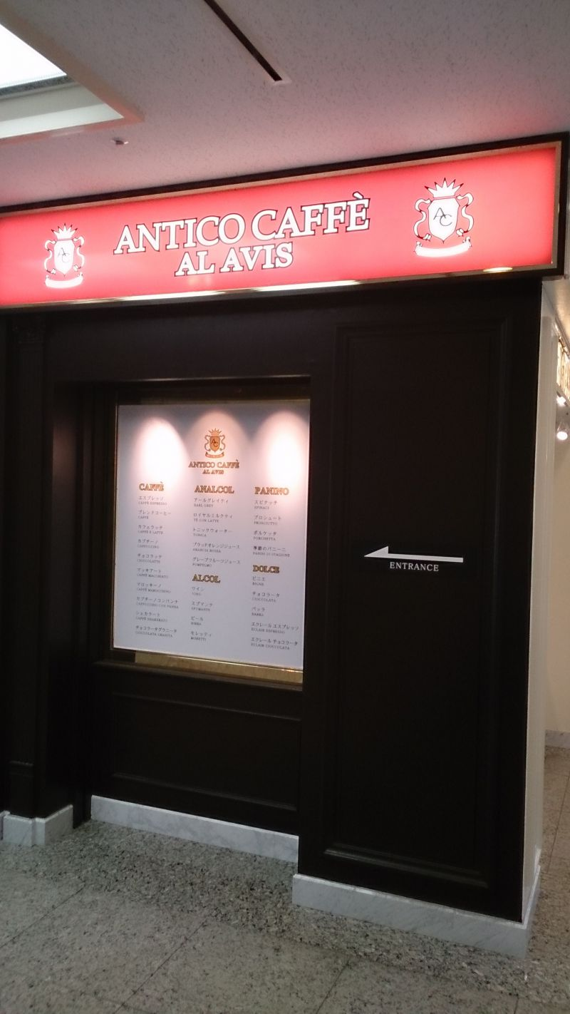 アンティコカフェ アルアビス 横浜ランドマークプラザ店