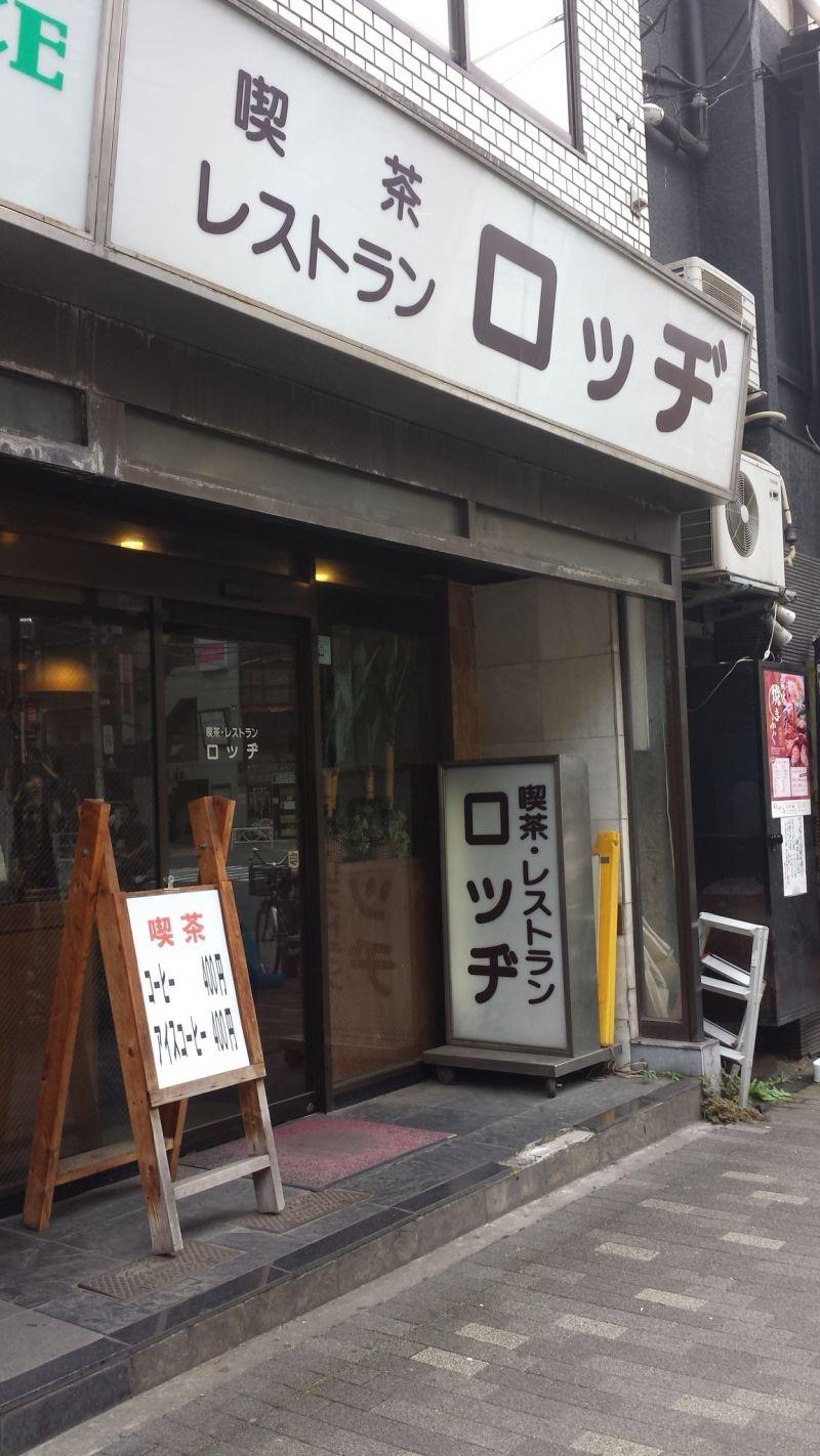 喫茶 レストラン ロッヂ