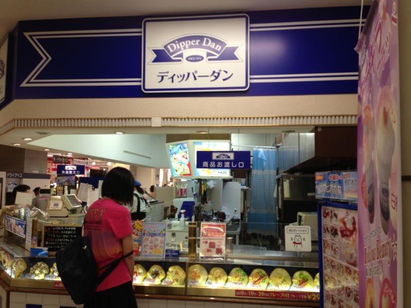ディッパーダン イオン稲毛店