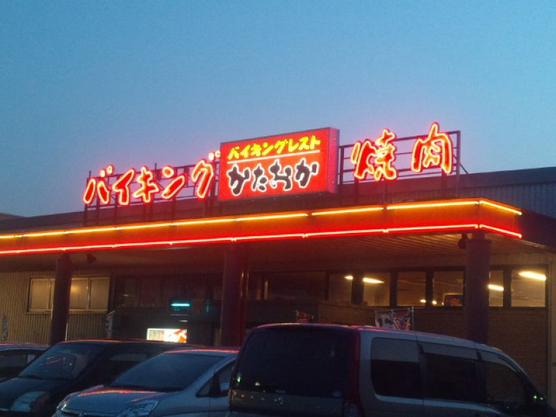 バイキングレストかたおか 米子店
