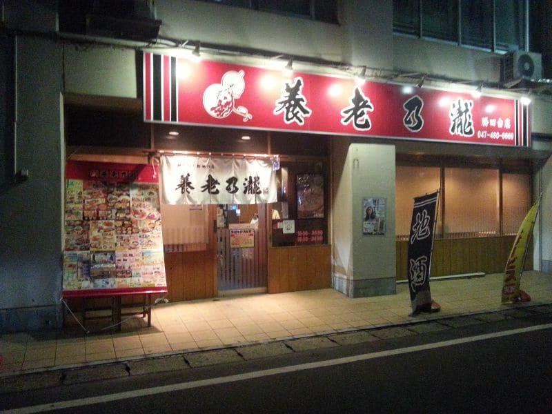 養老乃瀧 勝田台店