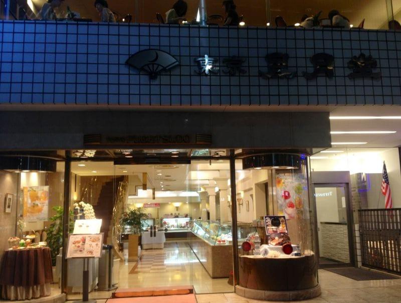 東京風月堂  銀座本店