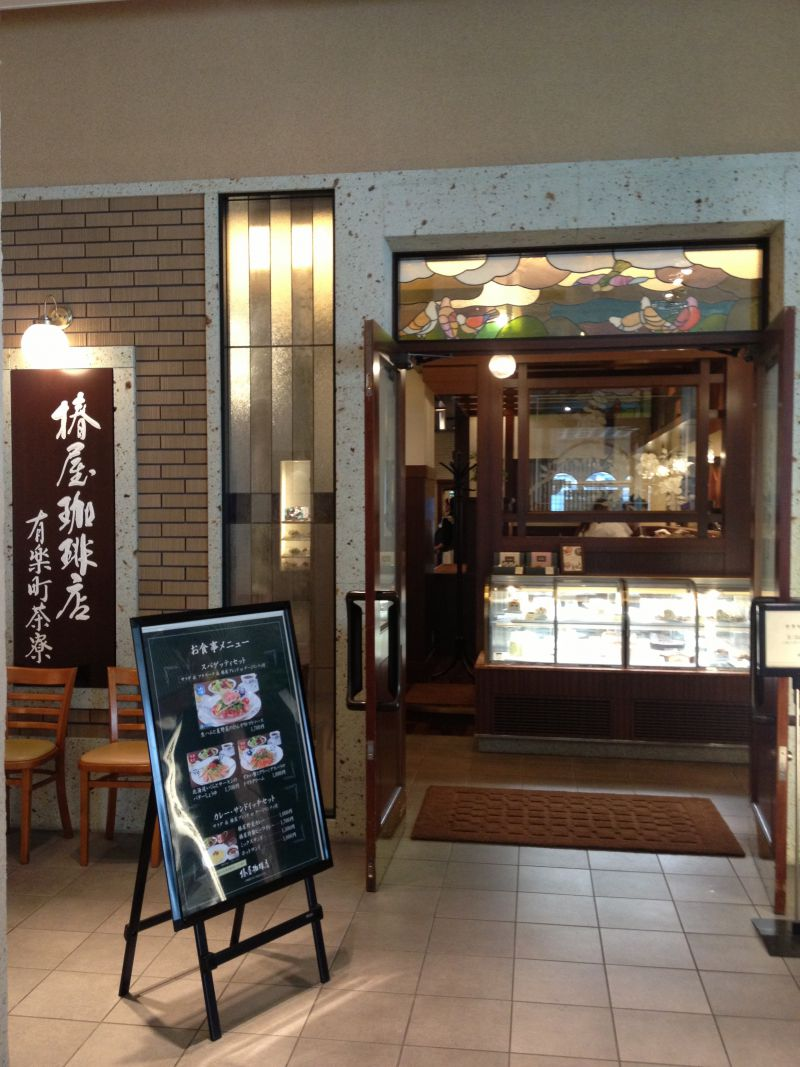 椿屋珈琲店 有楽町茶寮
