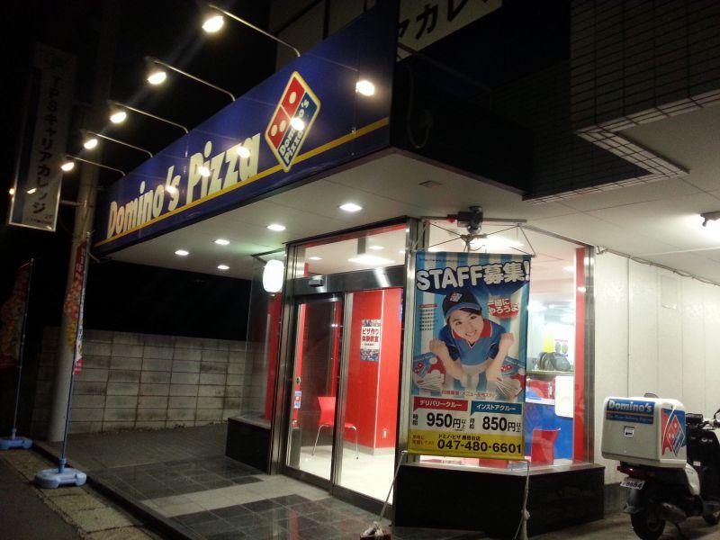 ドミノ・ピザ 勝田台店