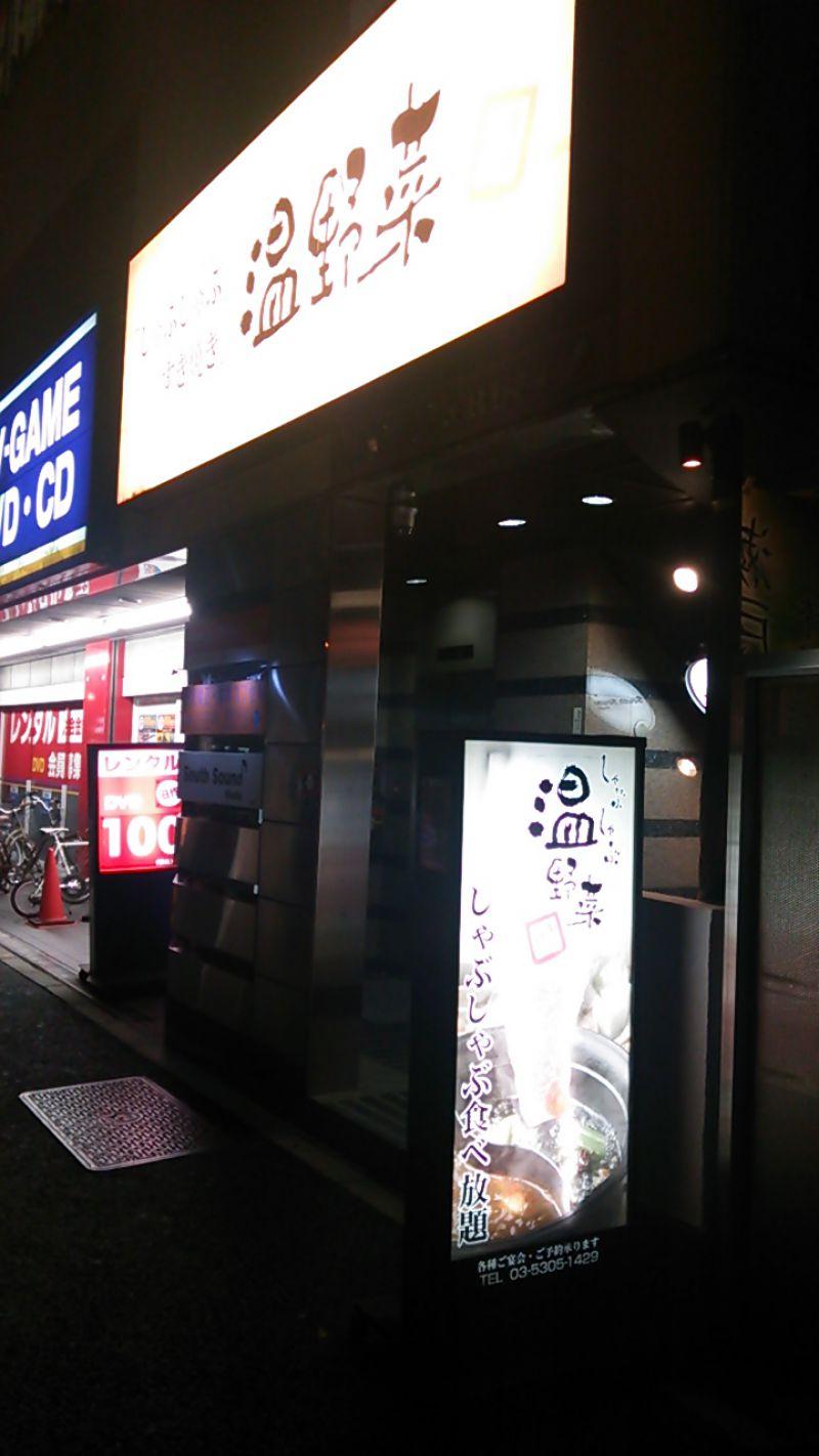 しゃぶしゃぶ温野菜 新高円寺店の口コミ