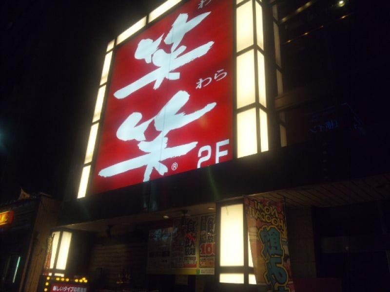 笑笑 米子駅前店の口コミ