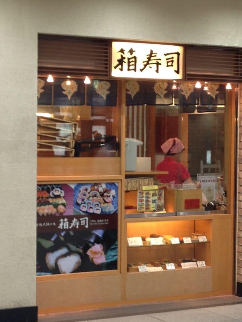 箱寿司 新宿店の口コミ