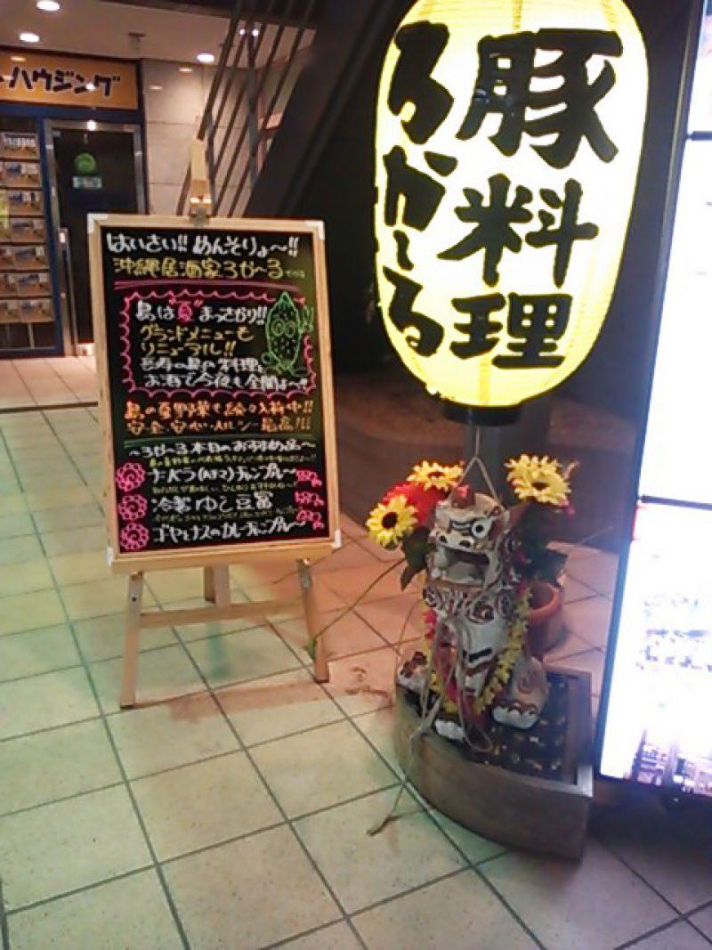 沖縄料理 ろかーる