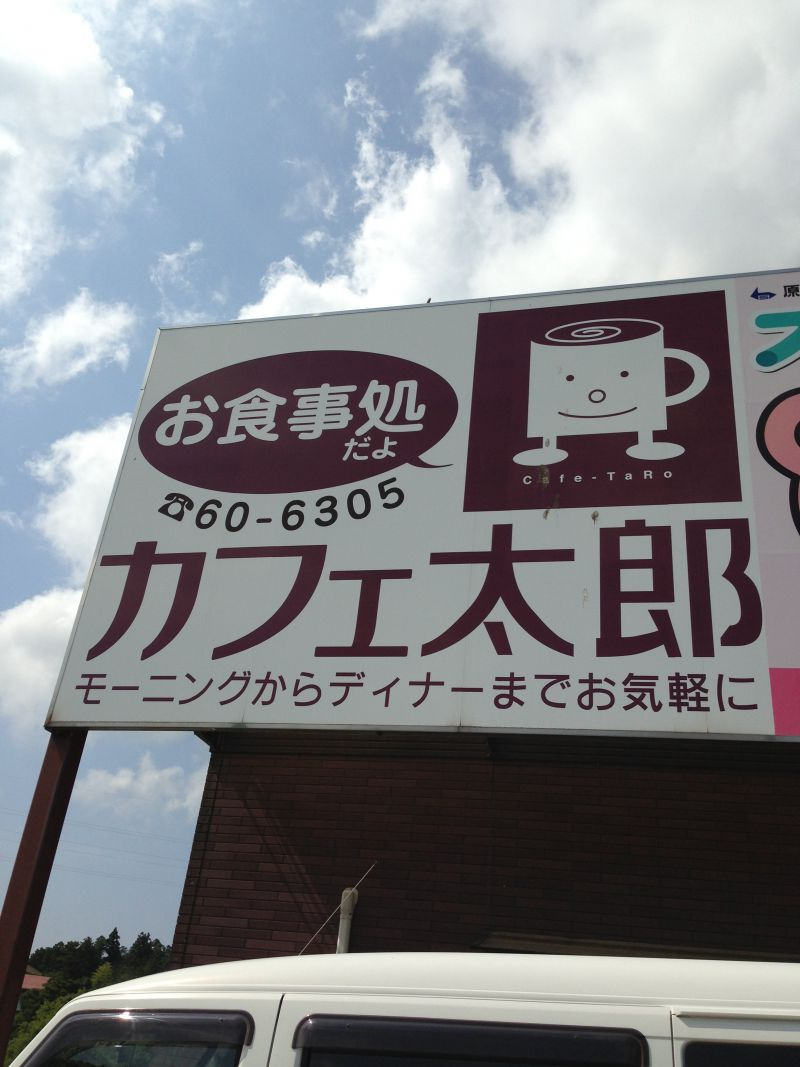カフェ太郎の口コミ