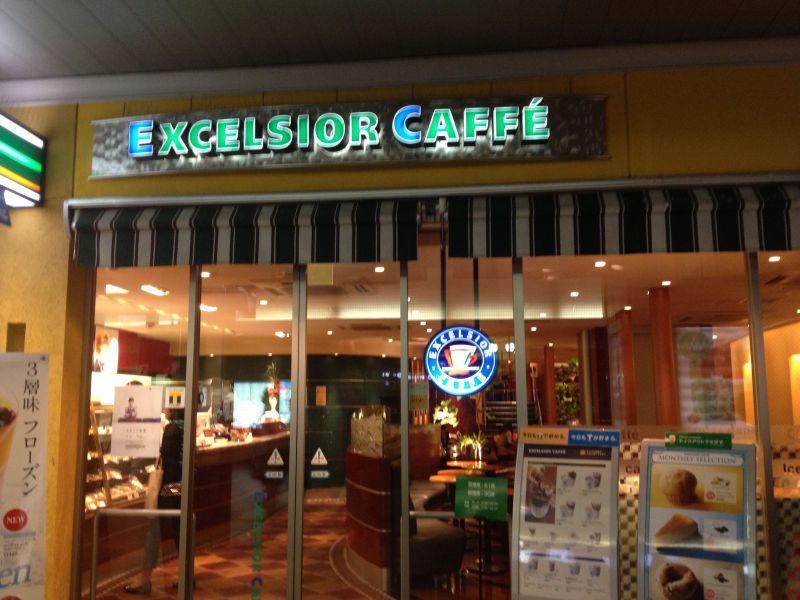 エクセルシオールカフェ 経堂店