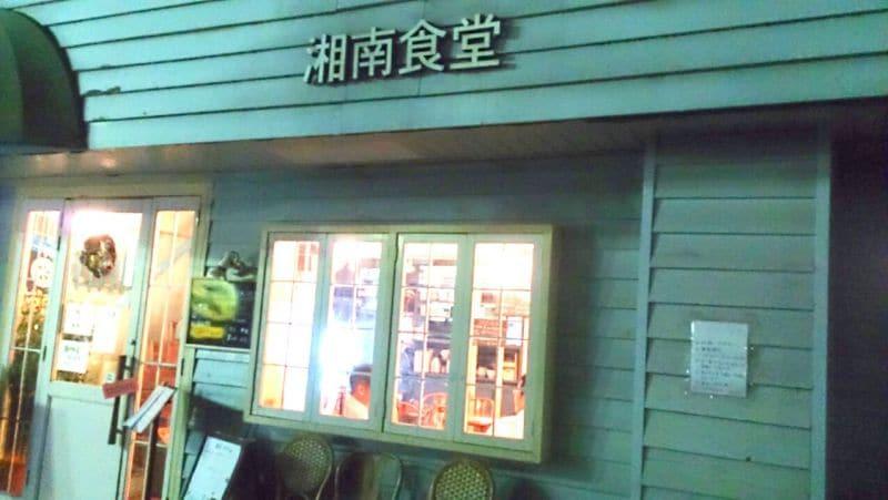 湘南食堂 蒲田