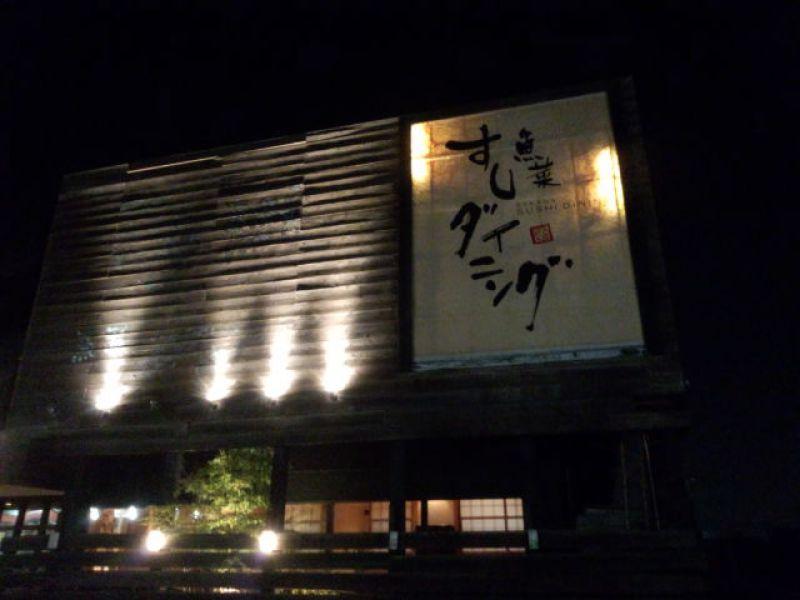 魚菜すしダイニング 四日市店