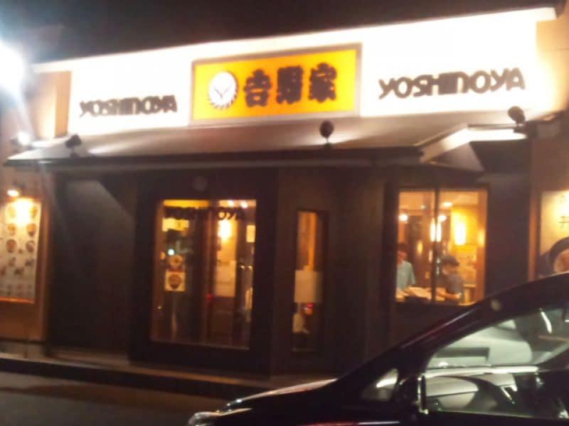 吉野家 米子市役所前店