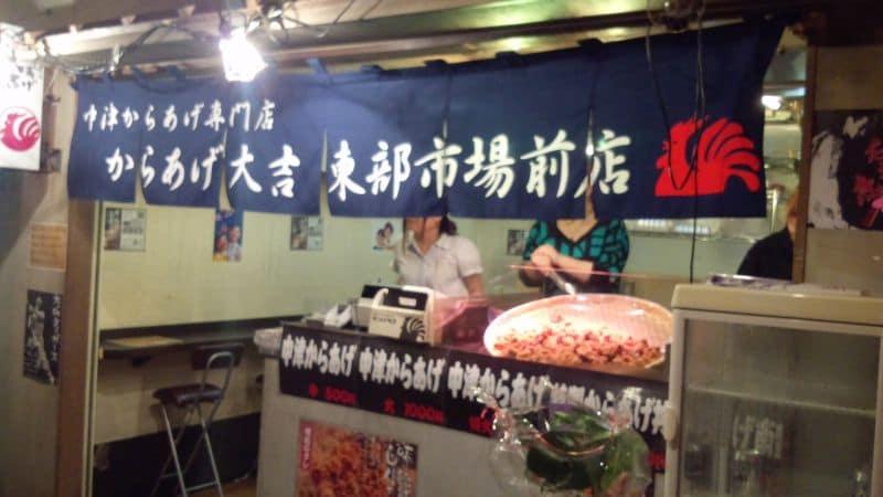 中津からあげ専門店 からあげ大吉 大阪東部市場前店