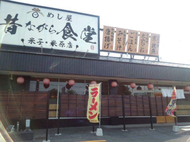 昔めし屋 昔ながら食堂 米子・米原店