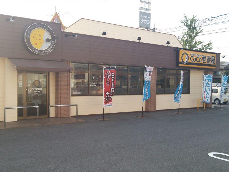 CoCo壱番屋  旗ヶ崎店