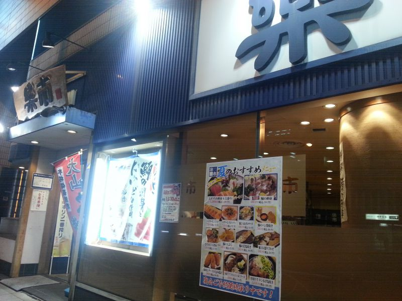 楽市 泉岳寺駅前店の口コミ