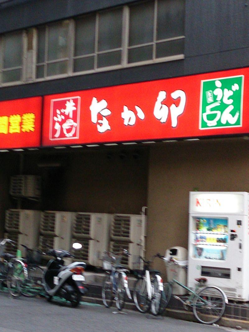 なか卯 広島幟町店