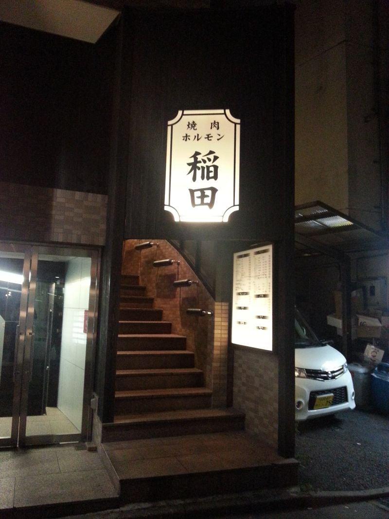 焼肉ホルモン稲田 目黒
