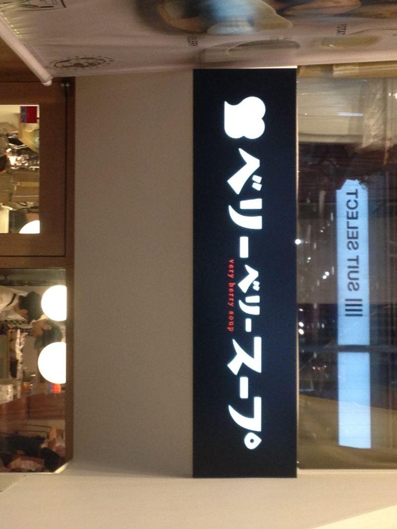 ベリーベリースープ広島パルコ前店
