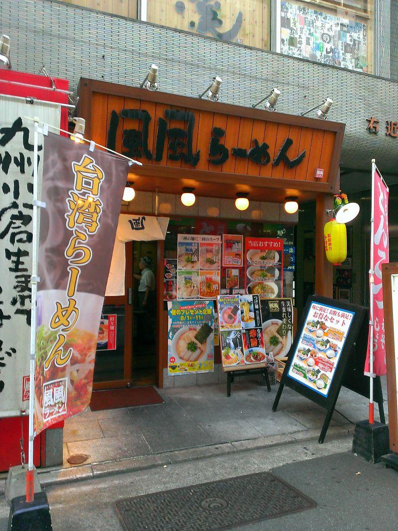 風風ラーメン 広島・堀川店