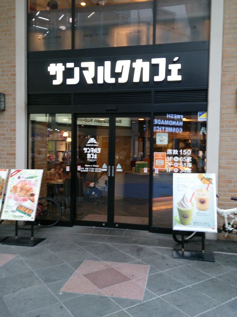 サンマルクカフェ 広島パルコ前店