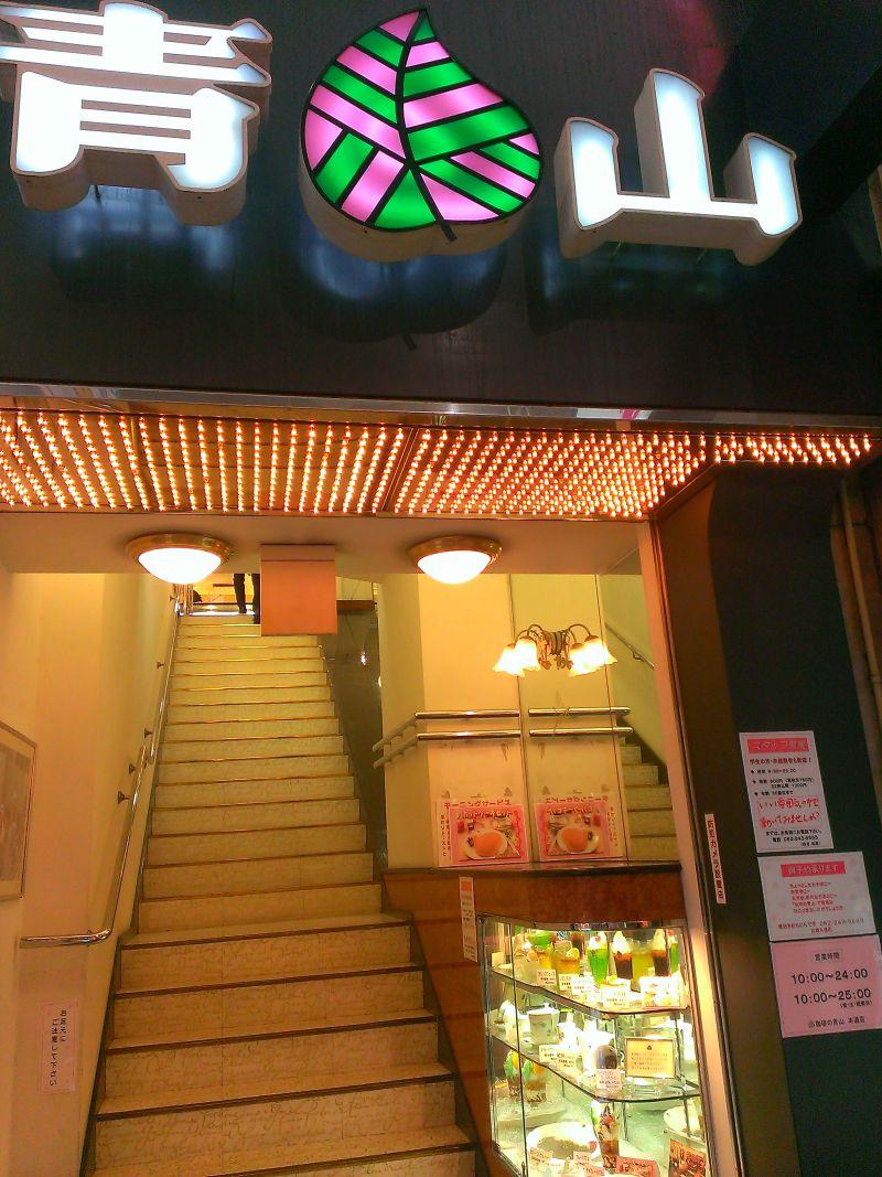 珈琲の青山 本通店