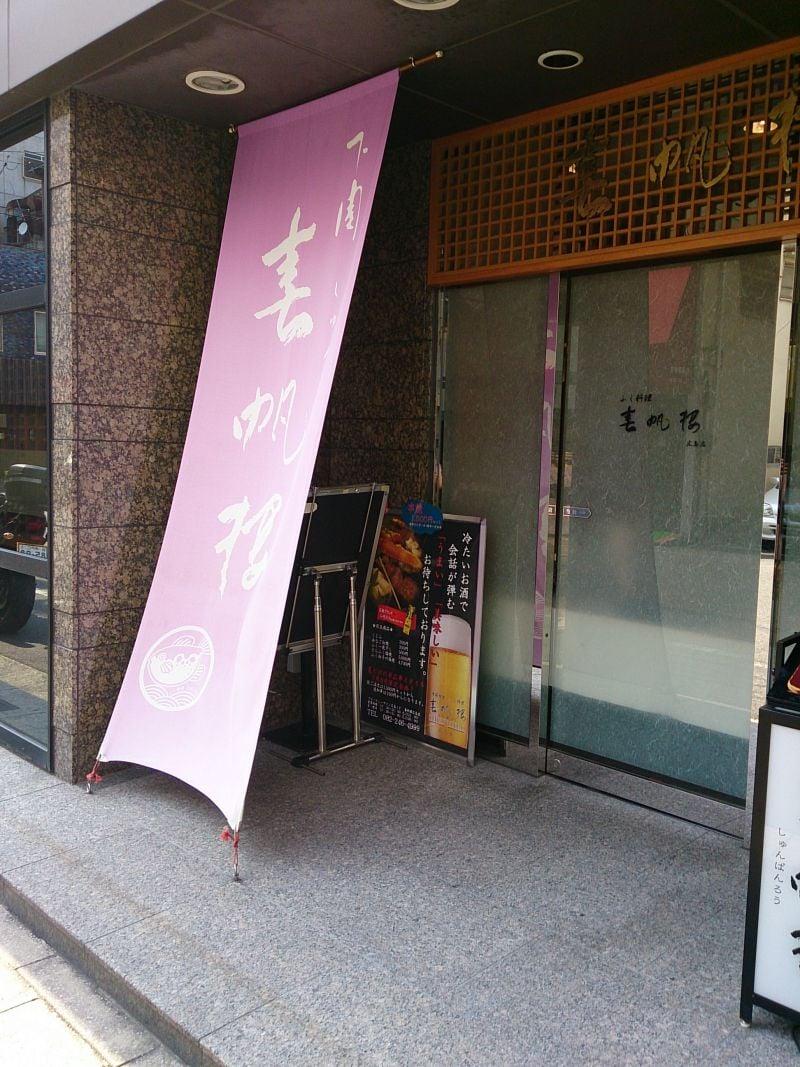 春帆楼 広島店