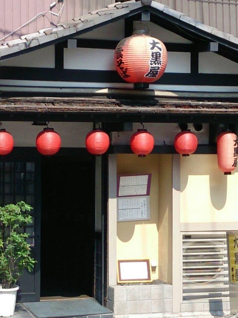 大黒屋 銀山店