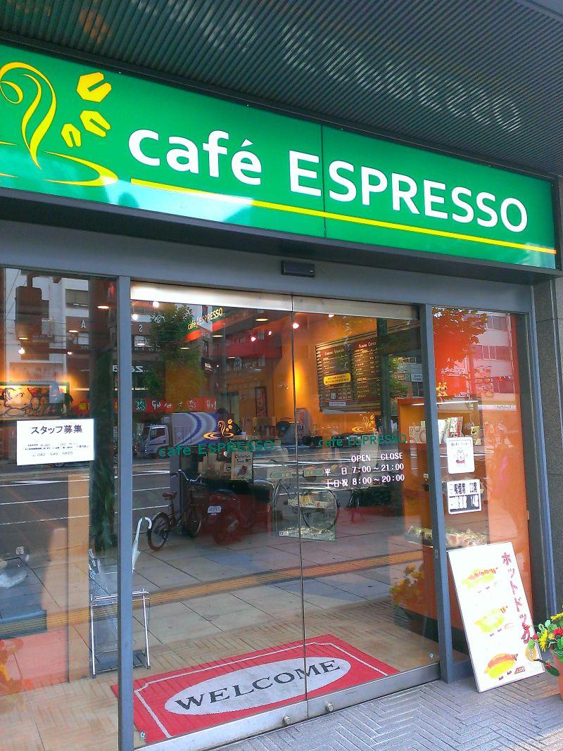 カフェ エスプレッソ