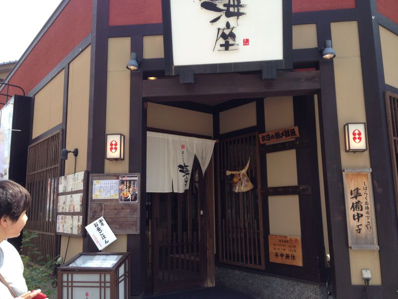 魚ろばた 海座 米子店
