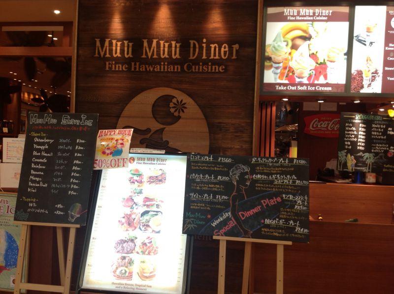 Muu Muu Diner fine Hawaiian cuisine 阪急西宮ガーデンズ店