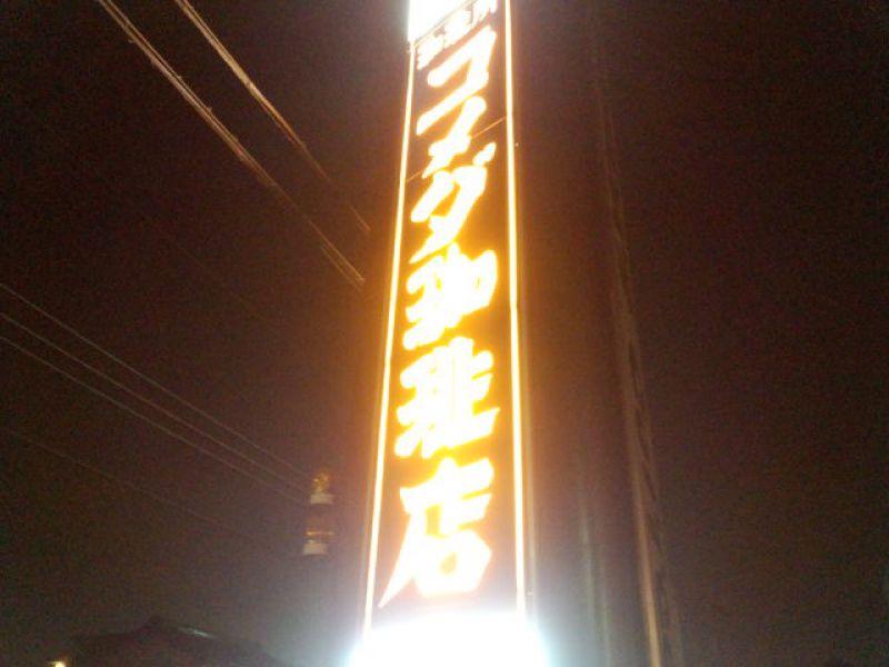 コメダ珈琲店 四日市富田店