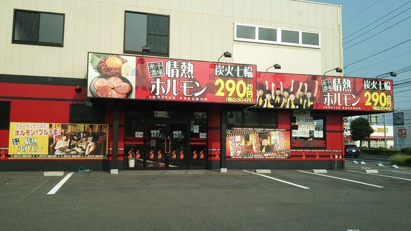 情熱ホルモン 米子酒場