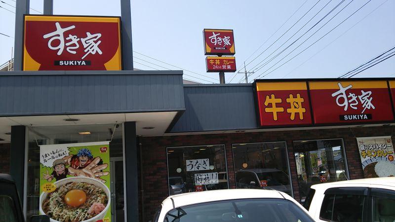 すき家 米子中央店