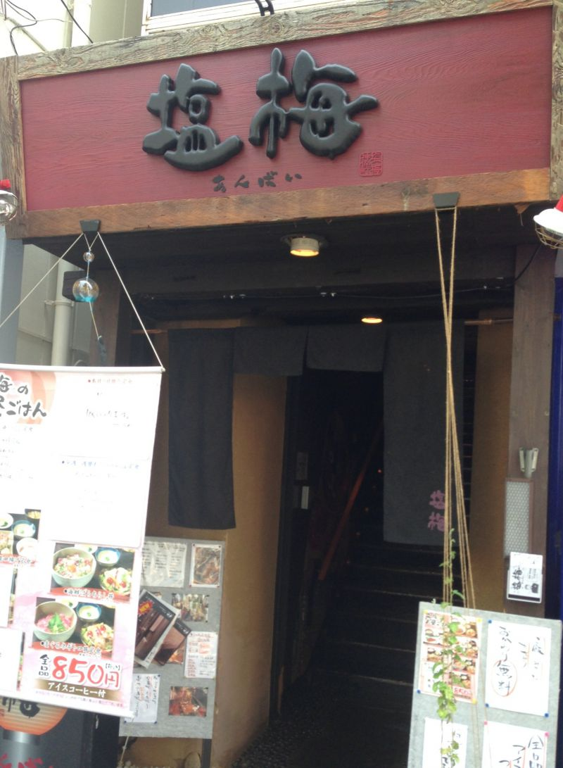 塩梅 神保町店の口コミ