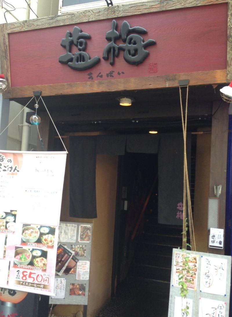 塩梅 神保町店