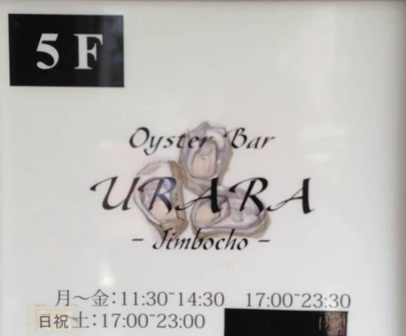 Oyster Bar URARAの口コミ