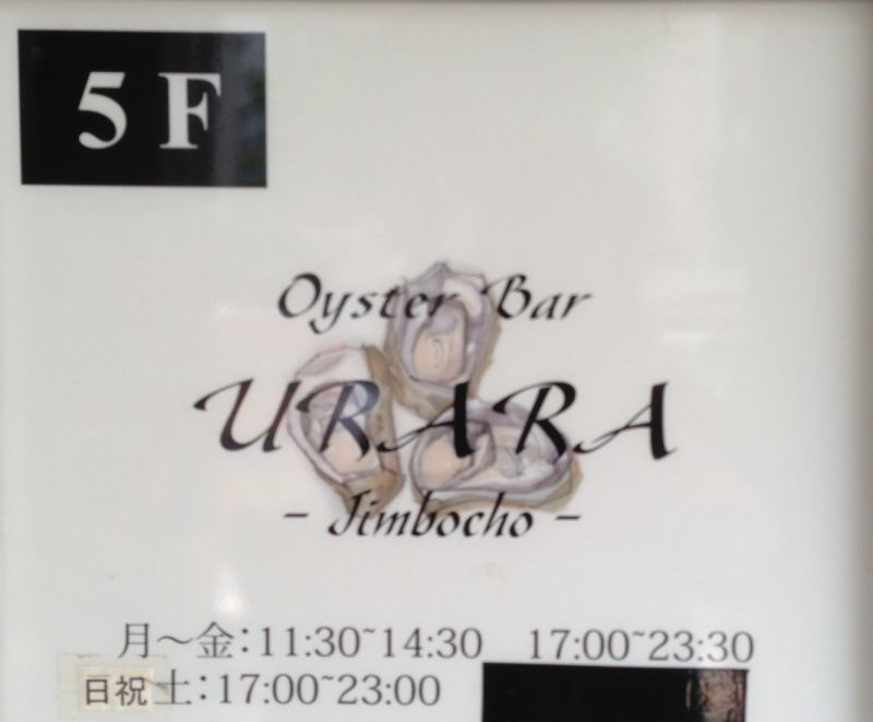 Oyster Bar URARA