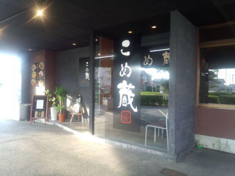 こめ蔵 米子店