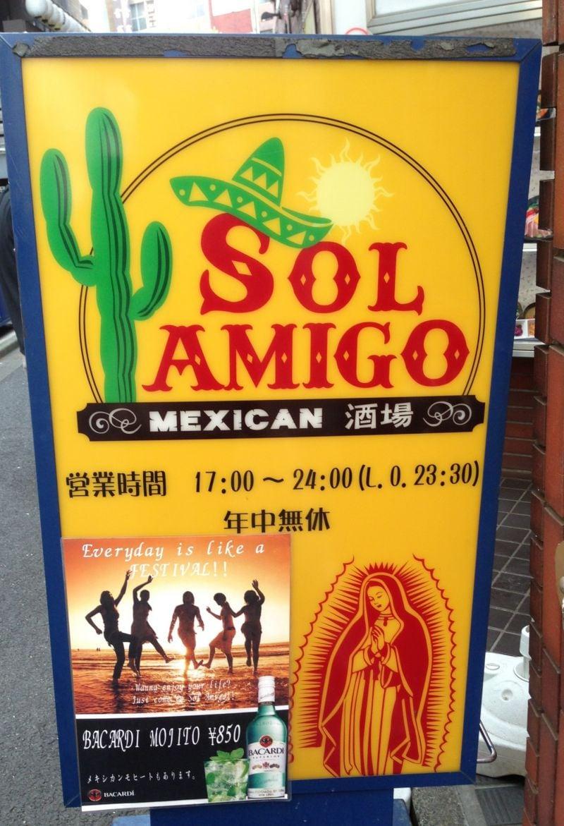 メキシコ料理 ソルアミーゴ 神保町店