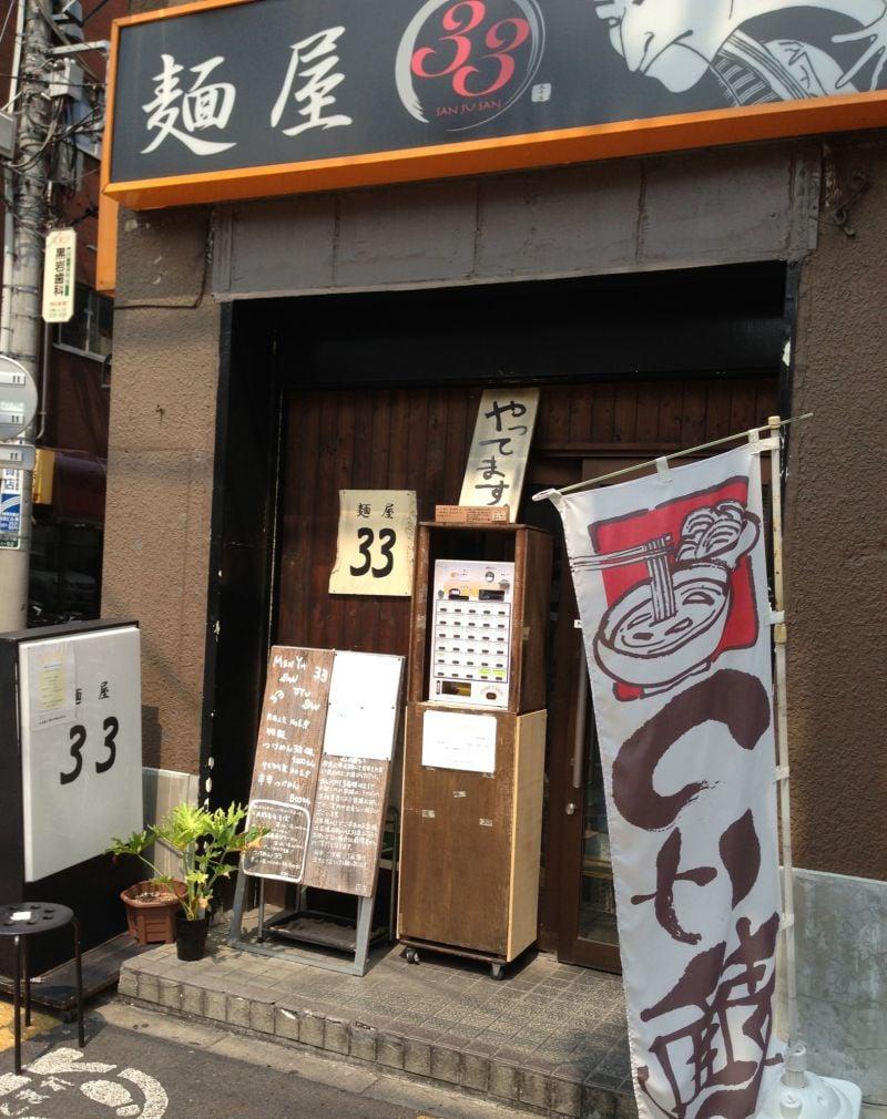 麺屋 33