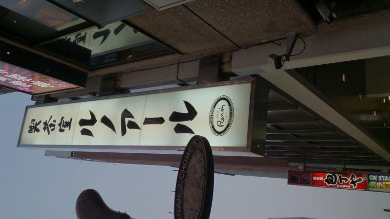 喫茶室ルノアール 品川東口店