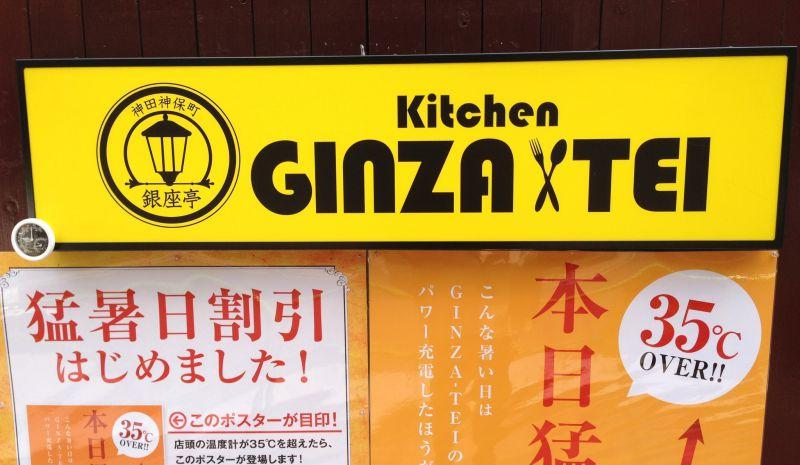 キッチン GINZA-TEI
